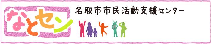 なとセン(名取市民活動支援センター)