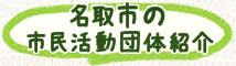 名取市の市民団体紹介